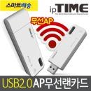 ipTIME N300U-Solo USB ������ī��AP ������ ��������