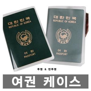 여권케이스/투명케이스/반투명/여행