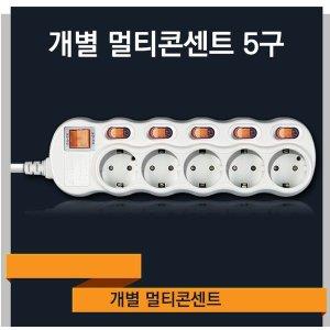 현대 HMP-53 5구 3M 접지개별 멀티절전형 멀티탭 16A