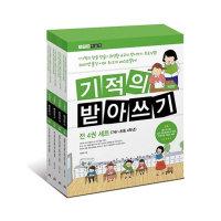 (추가카드할인) 길벗스쿨 기적의 받아쓰기 세트 전4권/EI0036