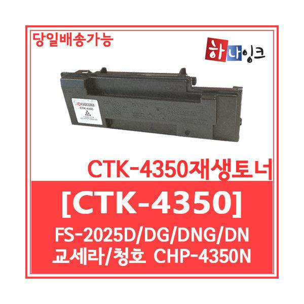 교세라 재생토너 CTK-4350 완제품 FS-2025D FS-2025DN