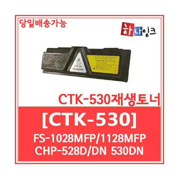 교세라 재생토너 CTK-530 완제품 CHP-2028D CHP-528D