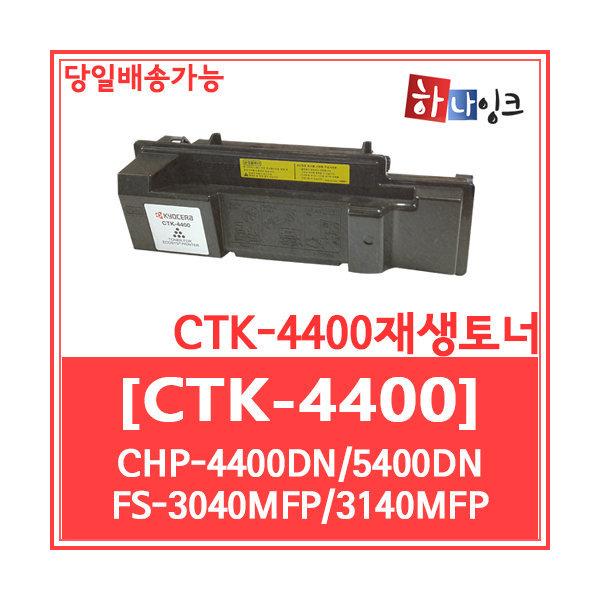 교세라재생토너 CTK-4400 완제품 FS3040MFP CHP5400DN