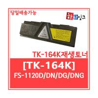 교세라 재생토너 TK-164K 완제품 FS-1120D FS-1120DG