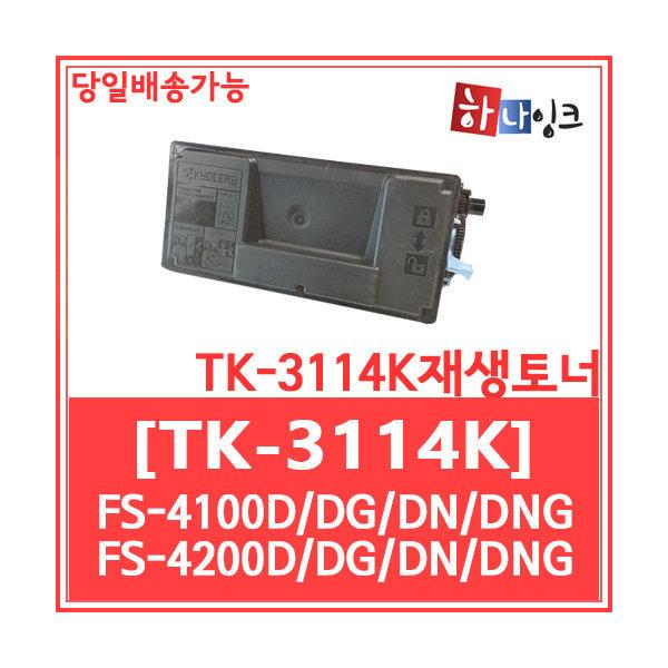교세라재생토너 TK-3114K 완제품 FS-4100DNG FS-4200D