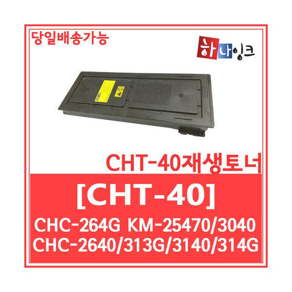 교세라 재생토너 CHT-40 완제품 CHC-263G CHC-264G