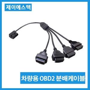 자동차/OBD2/OBD2케이블/분배/연장케이블//1:4