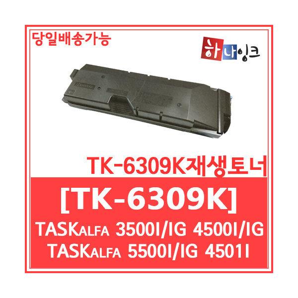 교세라 재생토너 TK-6309K 완제품 TASKalfa 3500i