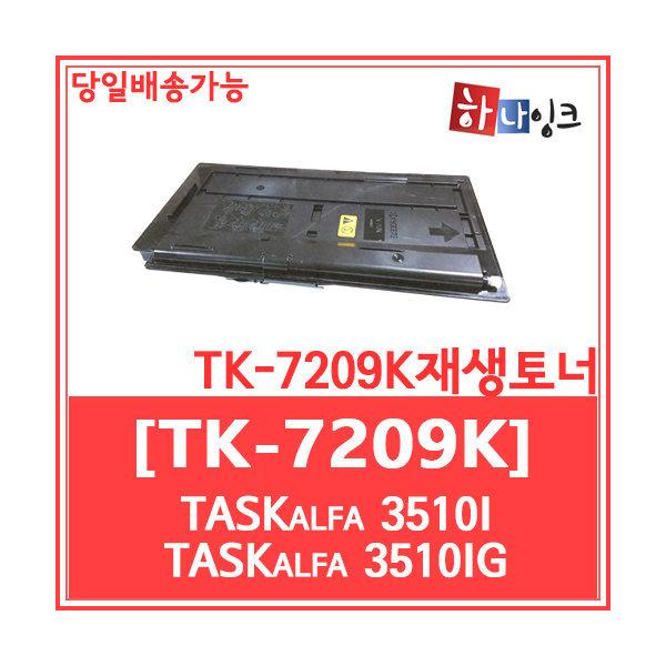 교세라 재생토너 TK-7209K 완제품 TASKalfa 3510i