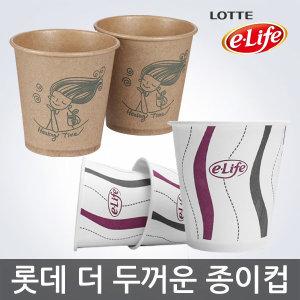 더 두꺼운종이컵 한박스/테이크아웃/크라프트/국내산