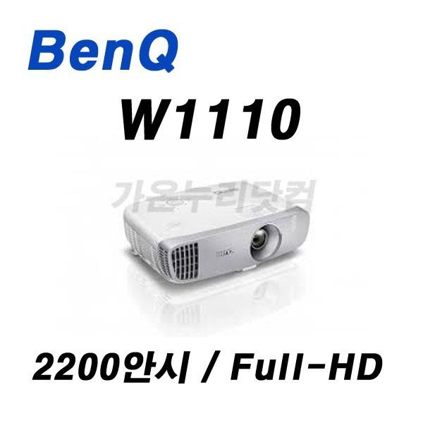 벤큐 W1110-2200안시-풀HD-가정용-홈씨네마