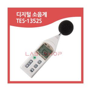 TES-1352S/디지털 소음계 소음측정기 데시벨 소음기