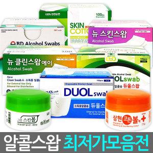 최저가 알콜 스왑 100매/소독/솜/탈지면/일회용/모음