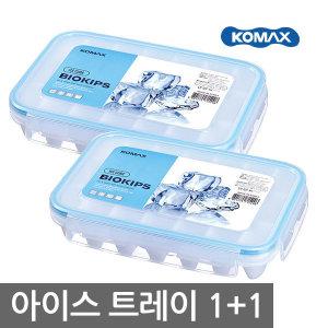 1+1 코멕스 아이스큐브 얼음틀 아이스트레이 제빙기
