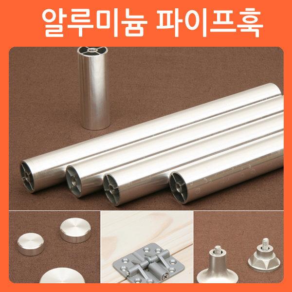 알루미늄 파이프 훅 캠핑 테이블 다리 접이식 경첩