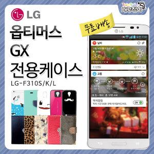 GX케이스/옵티머스GX/LG-F310/범퍼/젤리/뷰커버/가죽