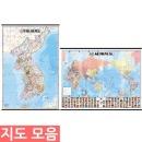 엔츠몰/지도모음/지도/지구본/우리나라/세계지도/