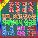 빌지 영수증 NCR 거래명세서 전단지 봉투 셋팅지