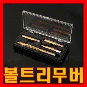 볼트 리무버 반대탭 마모 야마 나사 피스  제거 세트