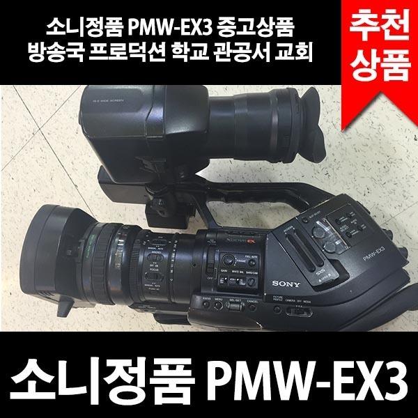소니/정품/PMW-EX3/중고/캠코더/카메라/학교/교회