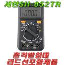 SH-852TR(����)/��Ƽ��Ÿ/���ͱ�/�ܵ���/���/����
