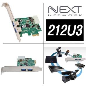 NEXT 212U3 USB3.0 2포트 PCI-Express 확장카드