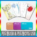 카드형USB/OTG USB 8G(16~32G)판촉물/기념품/사진인쇄