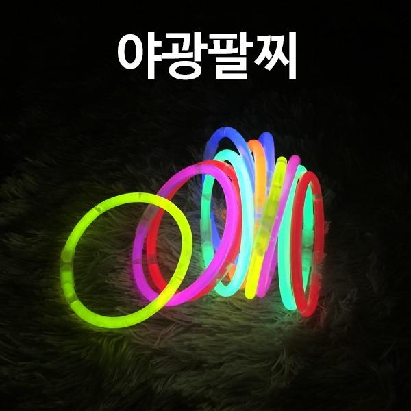 최저가 야광팔찌 100개 1통 야광봉/야광스틱/파티용품