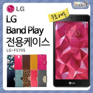 LG-F570 밴드플레이 전용 케이스/젤리/범퍼/가죽