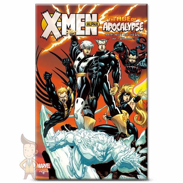 (사은품)시공사 / 엑스맨 : 에이지 오브 아포칼립스 Vol.1 알파  - 시공그래픽노블