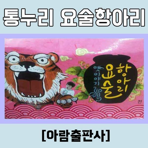 아람) 통누리 옛이야기 요술항아리 (전105종) / 새책수준 진열상품 / 빠른발송