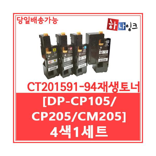 제록스재생토너/4색1세트/DP-CP105/CP205/CM205완제품