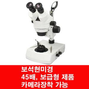 다이아몬드 현미경 HNJ003/ 보석현미경/쥬얼리/보석