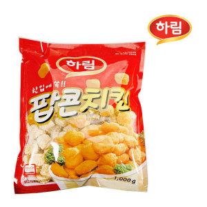 하림 팝콘치킨 1000g / 너겟 / 텐더 / 용가리 / 반찬