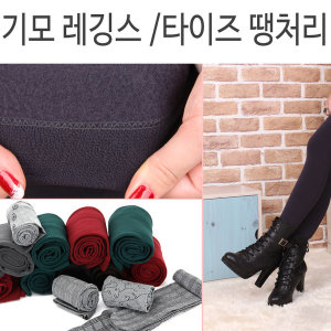 10개5천원/스타킹/기모레깅스/기모타이즈/타이즈