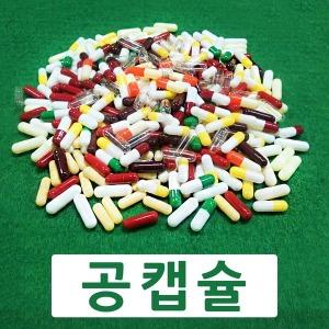 공캡슐 색상규격다양함 500캡1팩