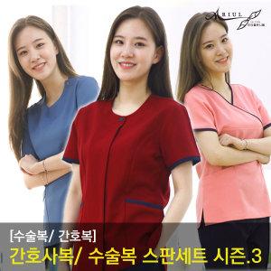 (아리울) 시즌3/ 간호사복 수술복 간호복 병원복세트