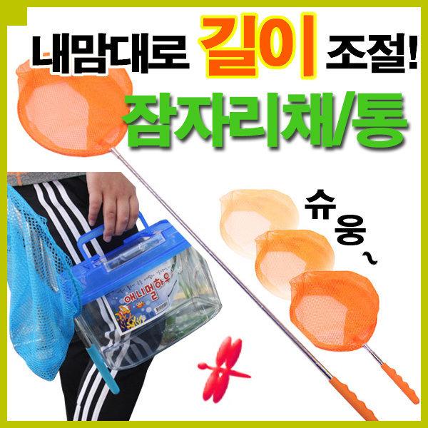 잠자리채/야회용품/소풍/피크닉/놀이/휴대용