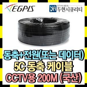 CCTV용 동축+전원(또는 데이터) CABLE 200M 5C - 블랙
