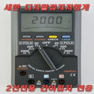신제품 SH-5030S(2선전용)디지탈 접지저항계 간이접지