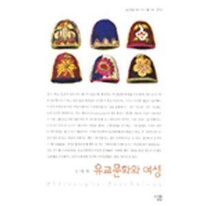 유교문화와 여성 -살림지식총서074