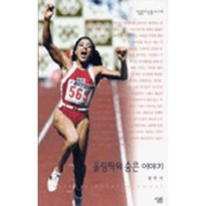 올림픽의 숨은 이야기 -살림지식총서119