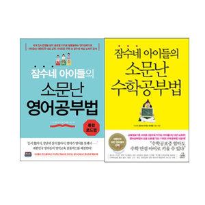 잠수네 아이들의 소문난 영어공부법 통합로드맵+수학공부법 전2권/GE0012