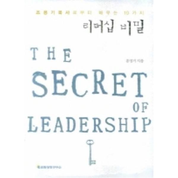교회성장연구소 리더십의 비밀