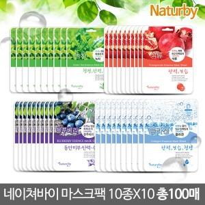네이쳐바이 에센스 마스크팩 10매X10종 총 100매