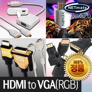 우체국특급 HDMI to VGA컨버터 HDMI케이블 RGB HDTV