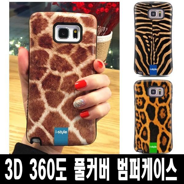 아이스타일 3D 핸드폰케이스/갤럭시노트5케이스/범퍼