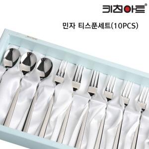 키친아트 민자 티스푼/티포크 10P세트/티스푼세트