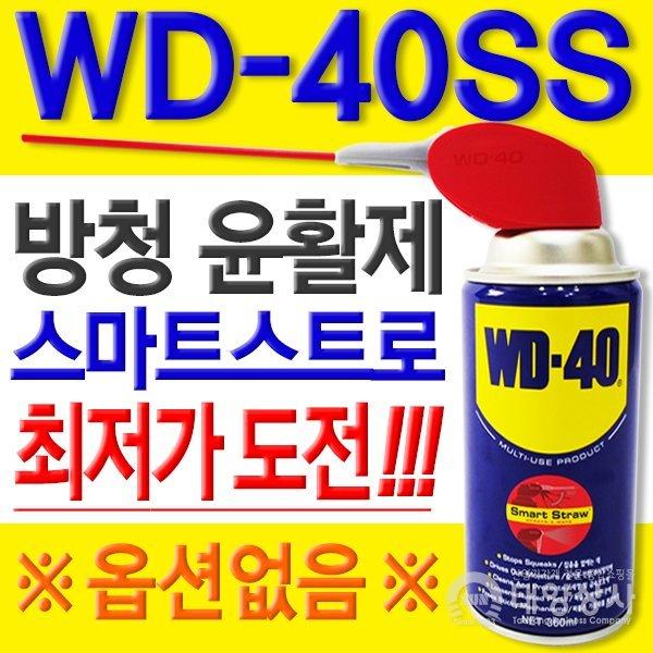 방청윤활제 WD-40 신형 360ml WD-40SS 방청유 녹제거