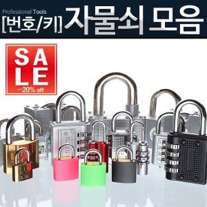 (보안)자물쇠 열쇠 모음 번호열쇠 번호키 보조키 고리